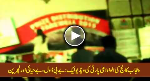 Leaked Video of Farewell Party in Punjab College, Really Shameful & Disgusting
