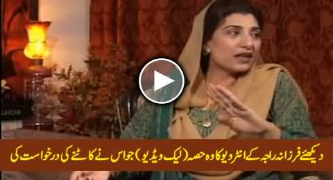Leaked Video of Farzana Raja's Interview Which She Requested Not to Make On Air