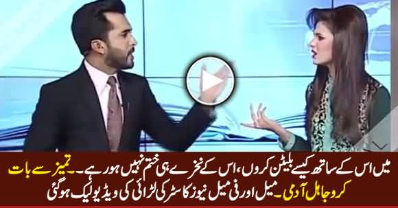 Leaked Video of Fight Between Male And Female Newscaster