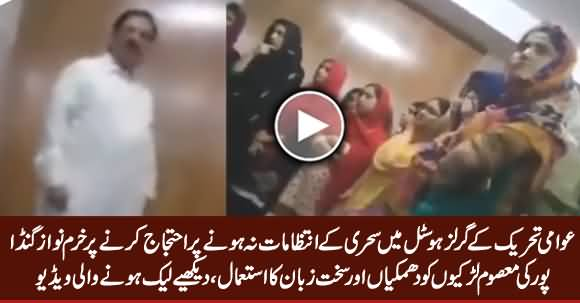 Leaked Video Of Khurram Nawaz Gandapur Insulting & Threatening Hostel Girls