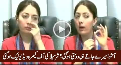 Leaked Video of Sharmila Farooqi, Watch What She Is Doing Behind The Camera