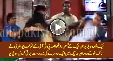 Leaked Video: Shaukat Yousafzai Aur Mohsin Ranjha (PMLN) Ne Aik Dosre Ki Pitai Kar Di
