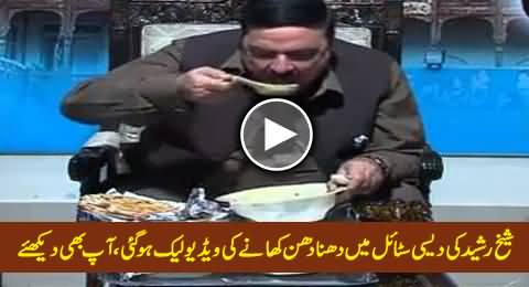 Leaked Video: Sheikh Rasheed Eating Alone in A Room in Desi Style, Really Interesting