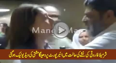 Leaked Video: Watch What Sharmila Farooqi Doing on Airport & People Trying to Control Her