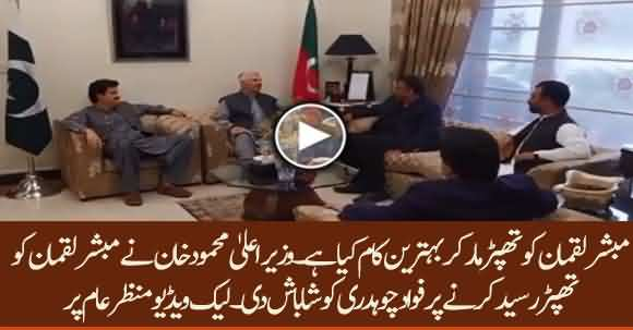 Leaked Video: CM KPK Mahmood Khan Praises Fawad Chauhadry For Slapping Mubashir Luqman