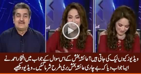 Leaked Videos Per Iftikhar Ahmad Ki Baat Ne Ayesha Bakhash Ko Sharma Dia