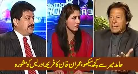 Learn From Hamid Mir How to Conduct an Interview - Imran Khan's Advice to Fareeha Idrees