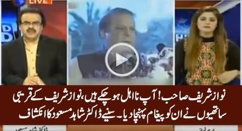 Legal Experts Have Told Nawaz Sharif That He Has Already Been Disqualified - Dr. Shahid Masood