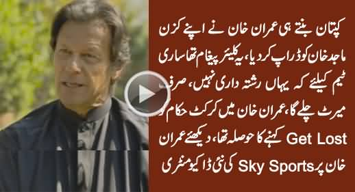 Legend Imran Khan In A Special Documentary The Making of Imran Part 2 Cornered Tigers