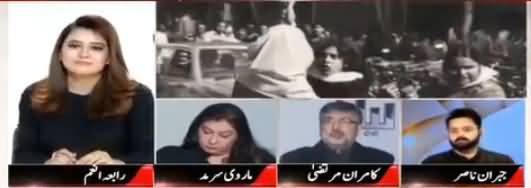 Lekin (Asma Jahangir Passed Away) - 11th February 2018