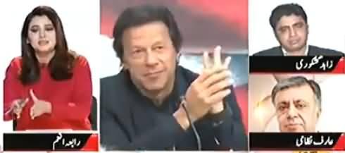 Lekin (Imran Khan's Third Marriage) - 7th January 2018