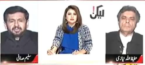 Lekin (Jahangir Tareen Siasi Ground Se Out Ho Gaye) - 17th December 2017