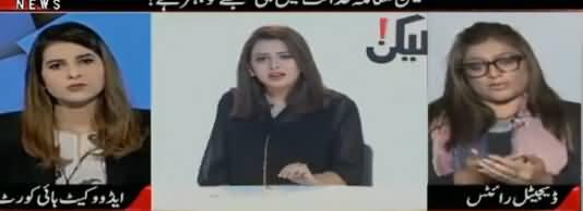 Lekin (Meesha Shafi Allegations on Ali Zafar) - 20th April 2018