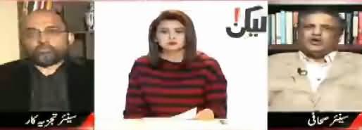 Lekin (Nawaz Sharif Hit By A Shoe) - 11th March 2018