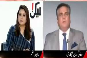 Lekin With Rabia Anum (Discussion on Current Issues) - 24th November 2017