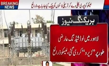 LESCO Announces Zero Load Shedding in Lahore For A Temporary Period