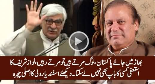 Let Pakistan Go To Hell, No One Can Take Nawaz Sharif's Resignation - Asfandyar Wali Hate Speech