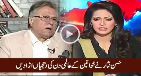 Let's Not Glamorize It - Hassan Nisar Blasts on World Women's Day