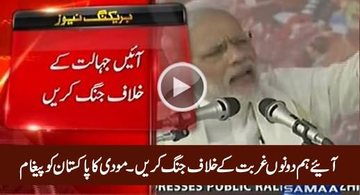 Lets Fight Against Poverty - Narendra Modi's Message to Pakistan