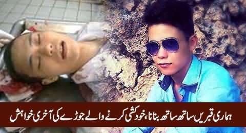 Letters of Karachi School Boy & Girl (Navroz & Fatima) Before Suicide