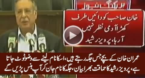 Level of Pervez Rasheed's Stupidity: Check The Name of Place Where Imran Khan's Children Live