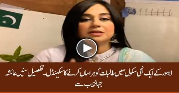 LGS 1A1 Girls Harassment Scam Exposed - Ayesha Jahanzeb Shared Details Of Scam