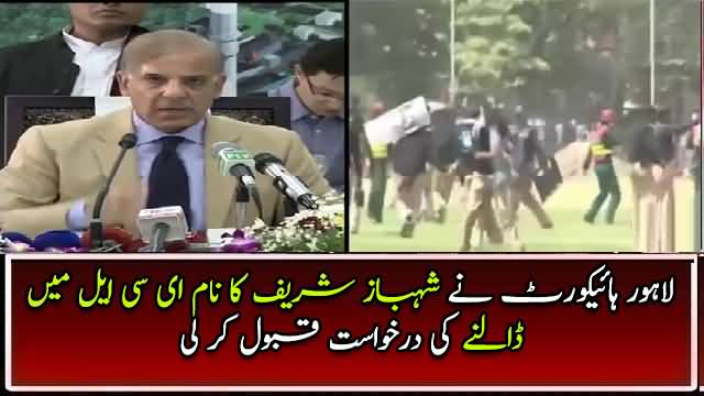 LHC accepts petitions seeking Shahbaz Sharif's name in ECL