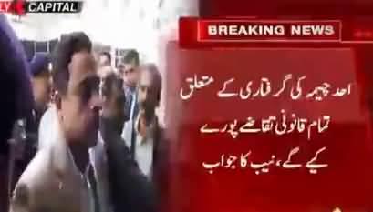 LHC Court rejects Ahad cheema's bail plea