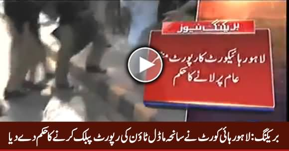 LHC Orders to Public Judicial Inquiry Report of Model Town Incident