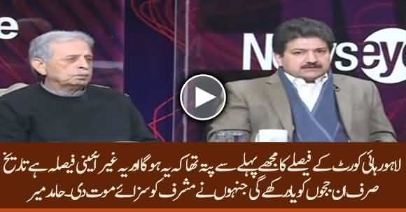 LHC Verdict Is Not On Merit And I Knew It Before Announcement - Hamid Mir Critical Analysis
