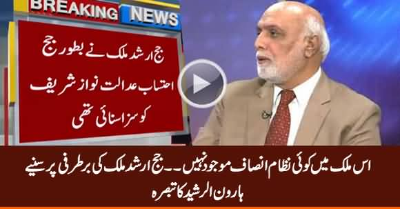 LHC Big Verdict On Judge Arshad Malik Video Case - Haroon Ur Rasheed Analysis