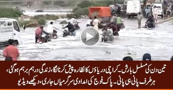 Life Devastated in Karachi Due to Rain, Pak Army in Action to Help Rain-Hit Karachi