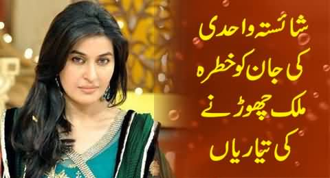 Life Threats to Shaista Wahidi Due to Blasphemy, Likely To Leave The Country