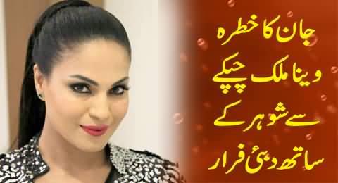 Life Threats: Veena Malik Ran Away To Dubai with Her Husband