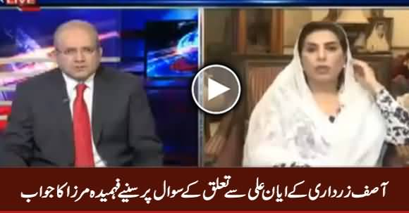 Listen Fehmida Mirza's Response on Question About Zardari's Relation With Ayan Ali