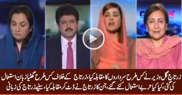 Listen From Zartaj Gul How She Faced The Dirty Tactics of Feudal in Election
