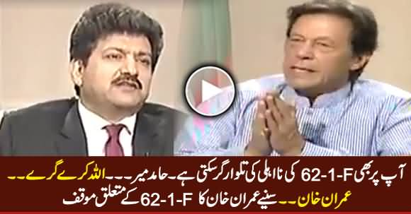 Listen Imran Khan's Views About 62-1-F, What Changes Should Be Made in This Law
