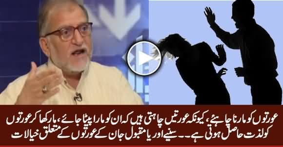 Listen Orya Maqbool Jan's Shocking Views About Women