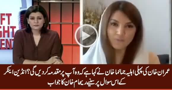 Listen Reham Khan's Reply On Indian Anchor's Question About Jemima Khan Suing Her