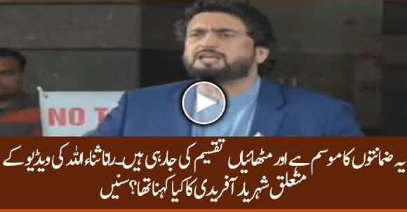 Listen What Sheharyar Afridi Said About Rana Sanaullah's Videos And Evidence Against Him