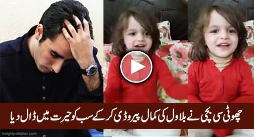 Little Girl Doing Amazing Parody of Bilawal Zardari, Unbelievable Talent