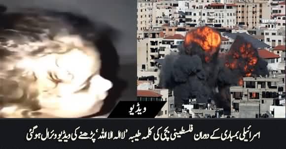 Little Palestinian Girl Reciting Kalma 'Tayyaba' During Israeli Air Strikes