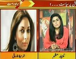 Live @ 7 (Karachi Operation Par Siasat.??) - 2nd October 2013