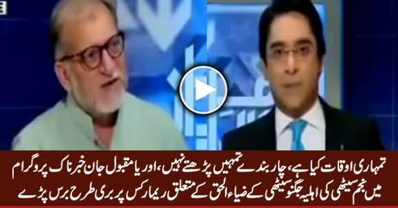 Live Caller And Orya Maqbool Jan Bashing Najam Sethi's Wife Jugnu Muhsin