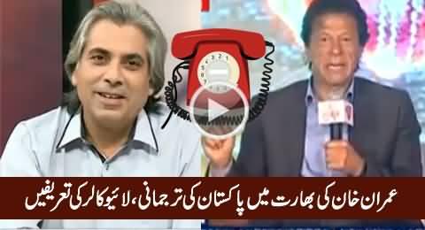 Live Caller Praising How Imran Khan Represented Pakistan in India