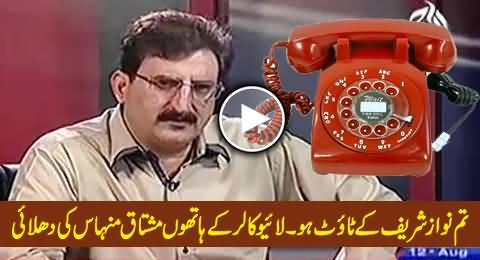 Live Caller Insults Mushtaq Minhas and Calls Him A Tout of Nawaz Sharif