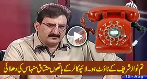 Live Caller Insults Mushtaq Minhas and Calls Him A Tout of Nawaz Sharif