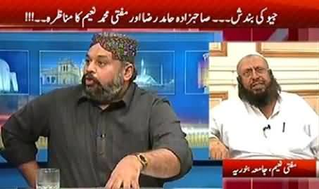 Live Debate Between Mufti Naeem and Hamid Raza on Geo's Blasphemy