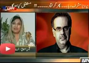 Live Fight Between Dr. Shahid Masood and Asia Ishaq of APML on calling Owl
