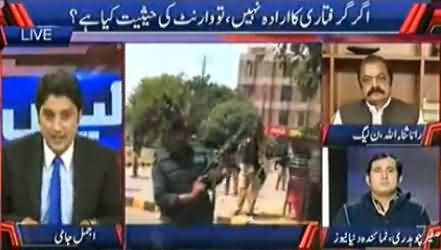 Live Fight Between Rana Sanaullah and Anchor Ajmal Jami on Model Town Incident